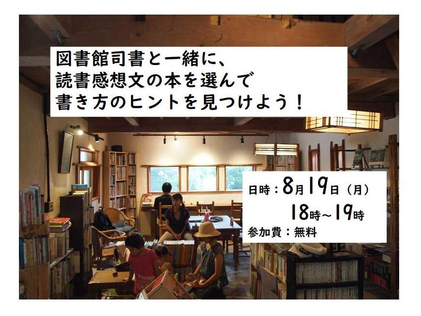 図書館イベント!