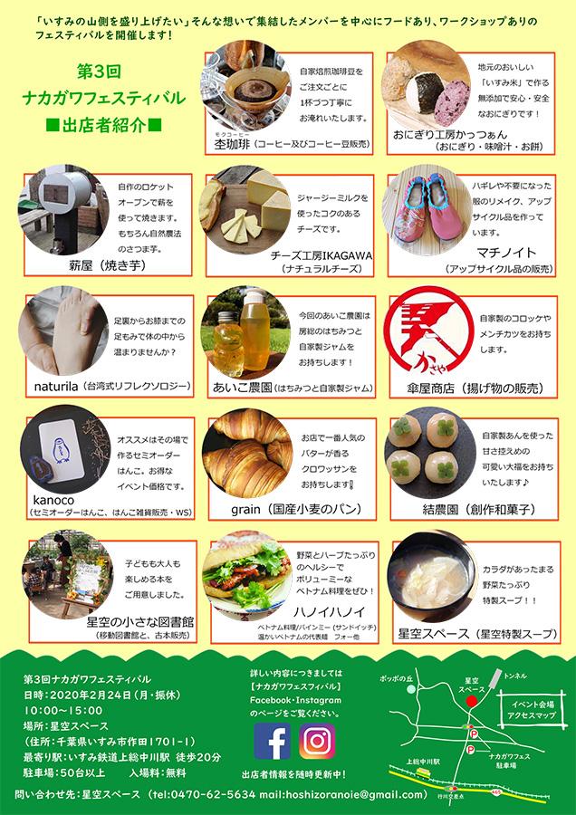 nakawaga_ura